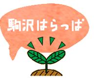 駒沢はらっぱプレーパーク